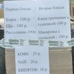 Меню AFP - всё по 100 рублей!